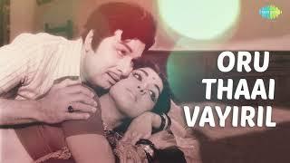 Oru Thaai Vayiril | Urimai Kural | MGR | Lata | Old Tamil Classic Song
