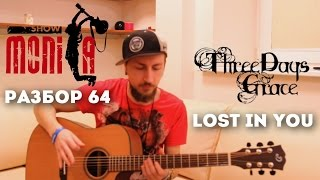 show MONICA Разбор #64 - Three Days Grace - Lost in you (Как играть)