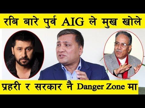 रबि बारे पुर्व AIG ले मुख खोले, सत्य पत्ता नलाग्नुको कारण यस्तो ll Dr. Thakur Mohan Shrestha ll