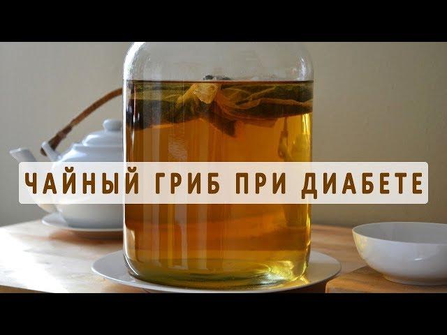 Чем чайный гриб полезен при диабете?