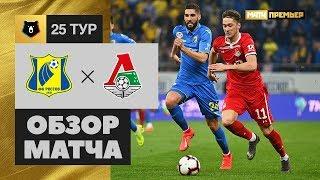 24.04.2019 Ростов - Локомотив - 1:2. Обзор матча
