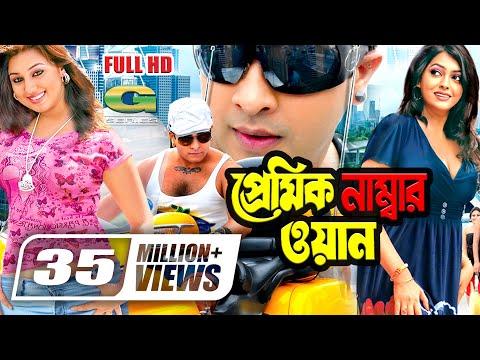Premik Number One | Full Movie | Shakib Khan | Apu Biswas