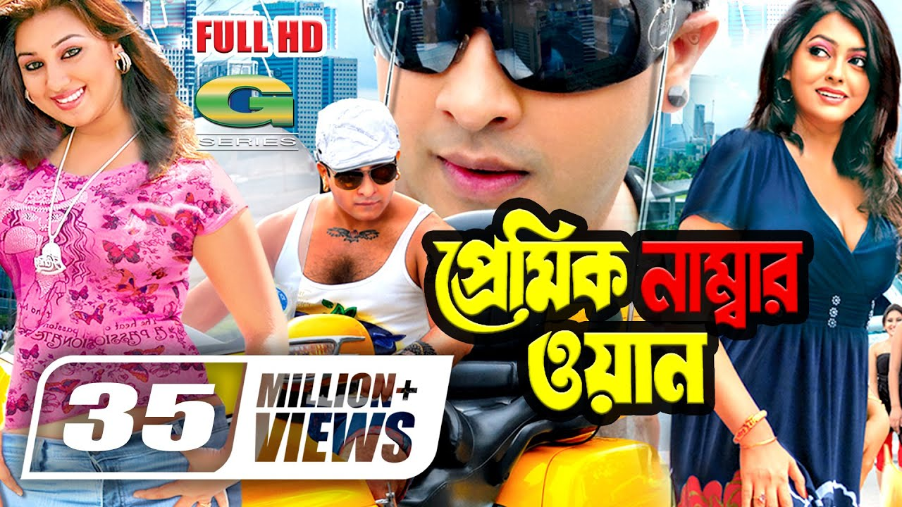 Bangla Movie | Premik Number One | প্রেমিক নাম্বার ওয়ান | Shakib Khan | Apu Biswas | Nipun