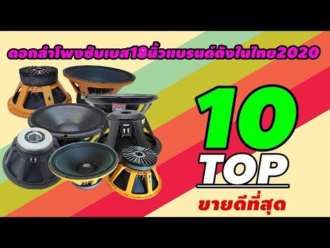 TOP10ดอกลำโพงซับเบส18นิ้วแบรนด์ดังที่น่าลองใช้ในไทย2020
