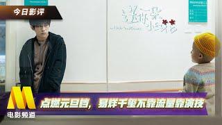 点燃元旦档,易烊千玺不靠流量靠演技【今日影评|Movie Talk】 - YouTube