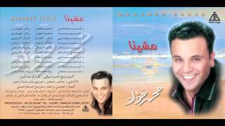 Mohamed Fouad - Shagan / محمد فؤاد - شجن