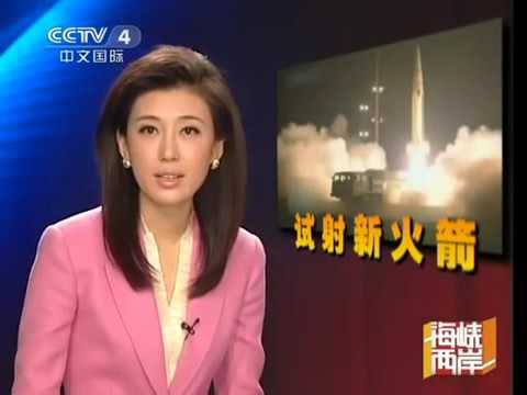 Republic of China Taiwan launching test the new rocket Shanghai within its range missile m
