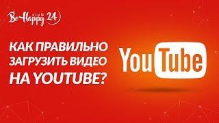 Как правильно загрузить видео на YouTube? Инструкция от команды BeHappy24