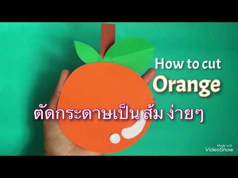 How to cut ORANGE from color paper | ตัดกระดาษง่ายๆเป็นรูปผลไม้ ส้ม สื่อตกแต่งห้องเรียน