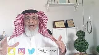 ما لا تعرفه عن التنمر | البروفيسور عبدالله السبيعي |كبسولة
