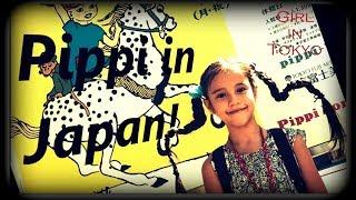 Girl in Tokyo - PIPPI LONGSTOCKING AT TOKYO FUJI ART MUSEUM  [長くつ下のピッピ]