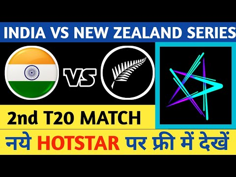 How To Watch India Vs New Zealand 2nd T20 Match LIVE On Hotstar In Hindi.