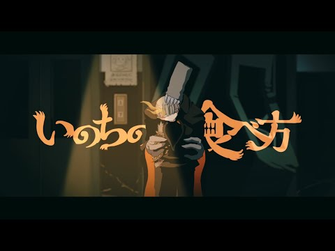 いのちの食べ方 - Eve MV