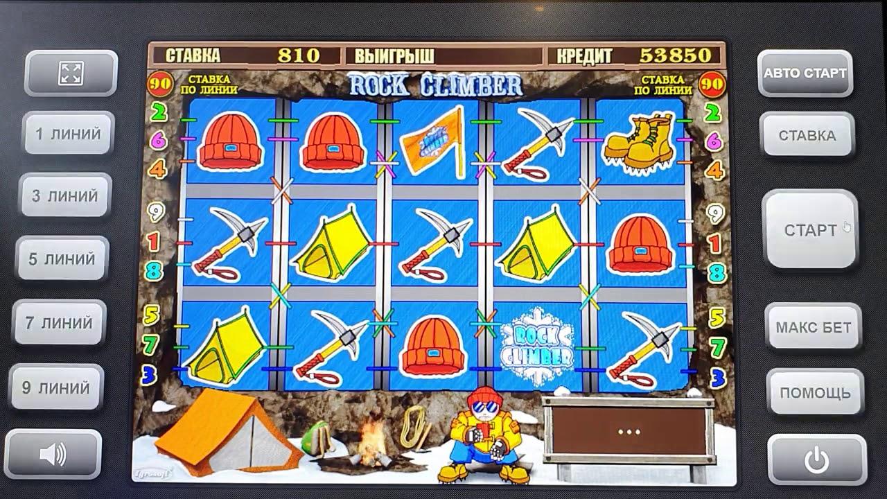 игровые автоматы онлайн скалолаз