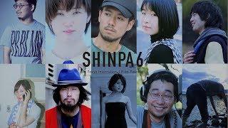 新進気鋭の監督たちの饗宴、SHINPAが東京国際映画祭に参戦決定! 過去5...