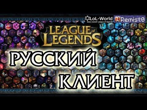 видео: Русская озвучка в league of legends.