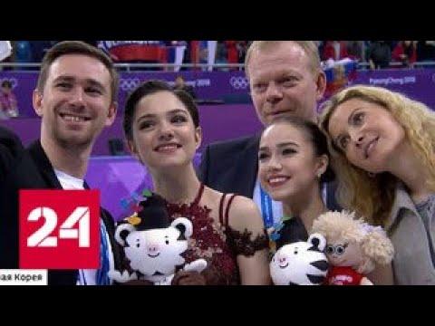 Подруги и конкурентки: Загитова смогла отобрать золото у Медведевой - Россия 24