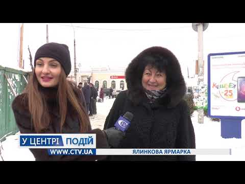 Телеканал C-TV: Ялинкова ярмарка