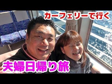 夫婦日帰り旅カーフェリーで初めて行く鎌倉&江の島