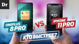 8 АНТУТУ ПОДРЯД! OnePlus против iPhone!