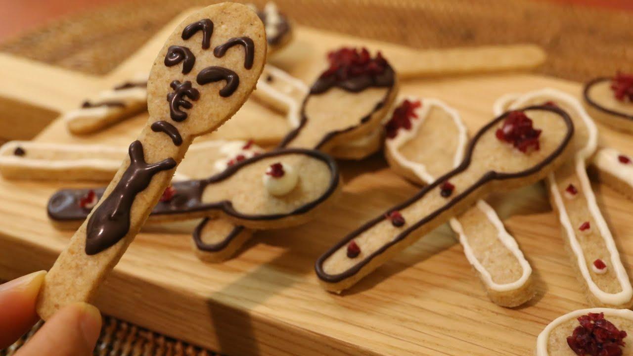 MUJI Spoon Cookies ~無印 スプーンクッキー~ - YouTube