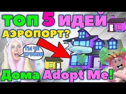 ТОП 5 ИДЕИ ДОМОВ - Адопт ми! КАК ОБУСТРОИТЬ СВОЙ ДОМИК в игре ROBLOX Adopt Me! часть №1