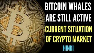 BITCOIN PRICE LATEST NEWS ALTCOINS CRYPTO PRICE UPDATES HINDI