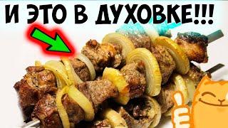 как приготовить шашлык из свинины видео