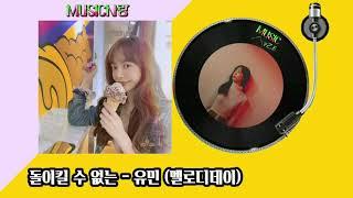 돌이킬 수 없는 - 유민 (멜로디데이)/가사자막/MUSIC사랑