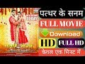 How To Download Patthar Ke Sanam Bhojpuri Movie |Patthar Ke Sanam Bhojpuri Movie Kaise Download Kare