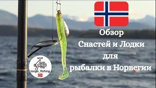 Снасти для рыбалки в Норвегии Обзор снастей и Лодки Пилькеры удочки снасти рыбалка в Норвегии