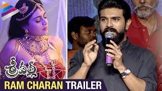Ram Charan Latest Trailer | Srivalli Telugu Movie Release Trailer | Neha Hinge | Telugu Filmnagar