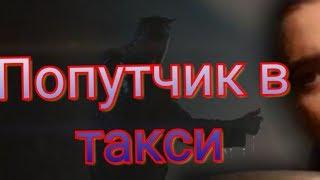 ПОПУТЧИК | YouTube - Триллер
