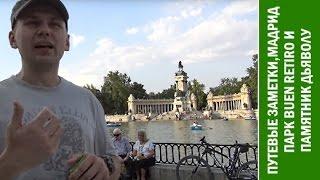 Путевые заметки.Европа,июнь 2013: прогулка по парку Buen Retiro в Мадриде, памятник дьяволу(Как получить вид на жительство (ВНЖ) в Евросоюзе - смотрите здесь - http://j.mp/slovgo На своем автомобиле по дорогам..., 2017-01-15T09:23:37.000Z)