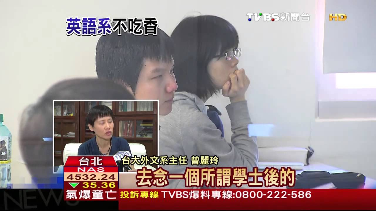 臺英文系所寒冬? 逾3成招生不足 - YouTube