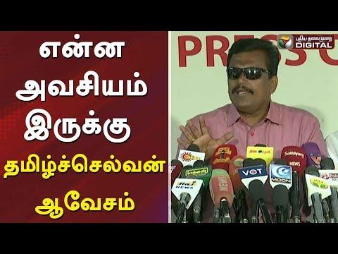 என்ன அவசியம் இருக்கு : தங்க தமிழ்ச்செல்வன் ஆவேசம் | Thanga Tamilselvan Speech | TTV Dinakaran | AMMK