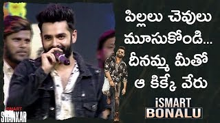 Ram Energetic Speech @ iSmart Shankar Bonalu Event | Puri Jagan | Nidhhi | Nabha | Shreyas Media
