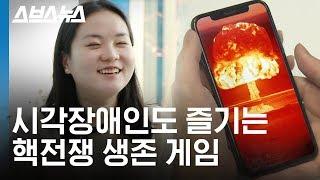 [4.20 장애인의 날] 사운드도 없고, 글도 많은데 시각장애인도 할 수 있는 모바일 인디게임? /스브스뉴스 screenshot 3