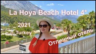 La Hoya Beach Hotel 4 2021 отличный отель обзор ла хоя бич отель Кемер Турция
