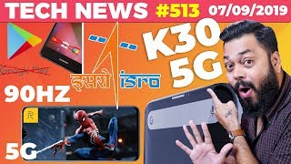 Redmi K30 with 5G, Realme 90Hz Screen,Mate 30 W/o Play Store,We Are Proud of ISRO, Realme 5G-TTN#513