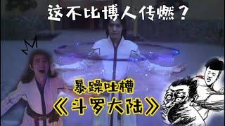 暴躁吐槽《斗罗大陆》,这就是武魂对决?粗制滥造的魔改神剧