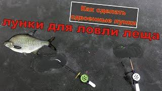 лунки для ловли леща Как сделать сдвоенные лунки Сверление сдвоенной лунки зимняя рыбалка