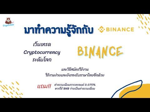 #9 มาทำความรู้จักกับ Binance เว็บเทรด Cryptocurrency ระดับโลก