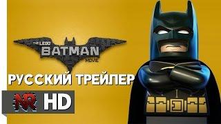 Лего Фильм: Бэтмен - четвертый трейлер (2017)