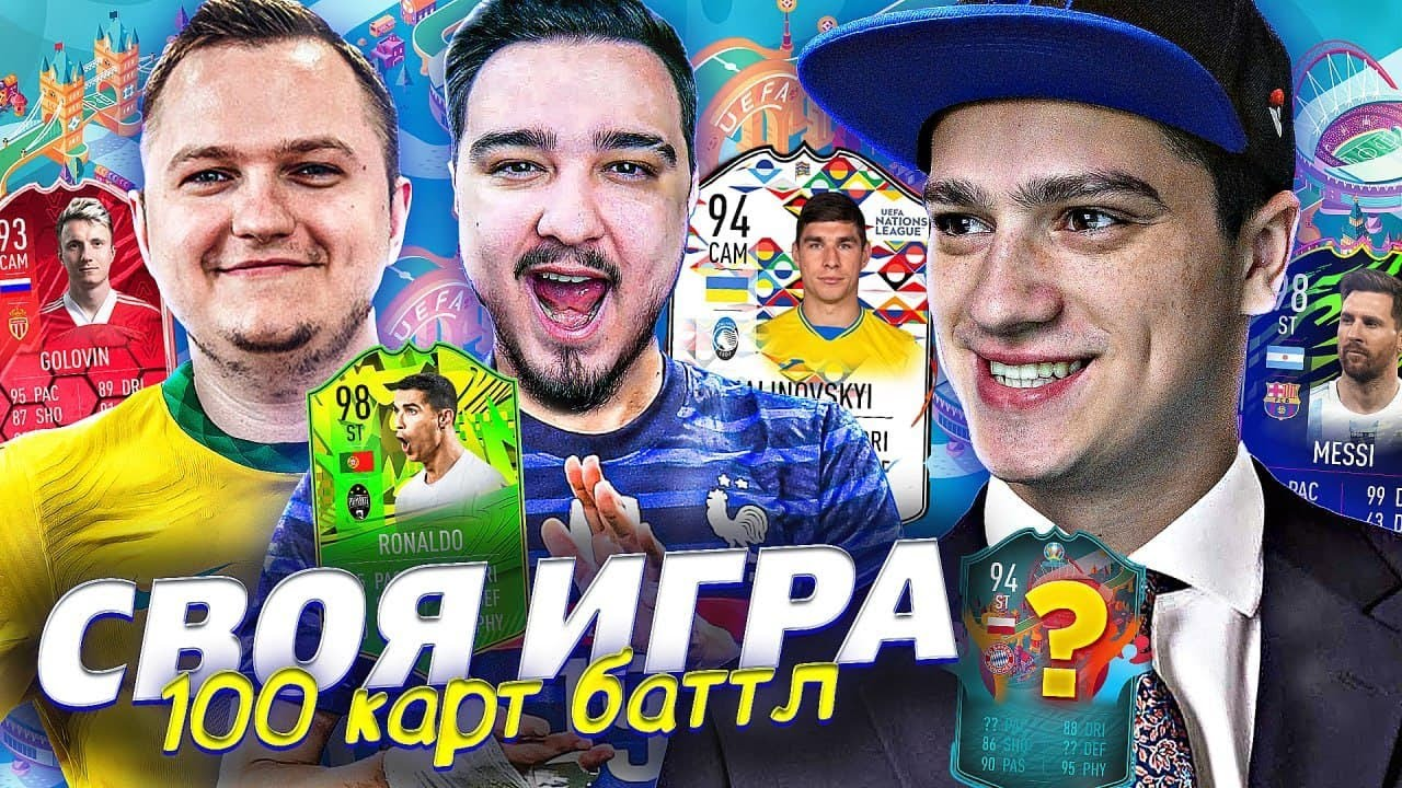 СВОЯ ИГРА - RUHA vs FORLAN / 100 КАРТ BATTLE ФИФА!