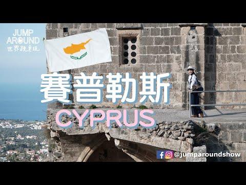 【你不知道的賽普勒斯CYPRUS】世界上唯一分裂的首都-尼科西亞Nicosia|絕美山頂修道院BellapaisAbbey【JUMP AROUND 世界跳著玩】節目預告Teaser