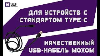 Обзор Type C кабель CC 80 Moxom - SEF5.com.ua