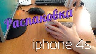 Iphone 4s 8 gb (original) - восстановленный / Aliexpress(Оригинальный Iphone 4s за 6500 рублей на тот момент. Всем доволен, телефон оказался отличным. Ссылка - http://goo.gl/f4ev2z., 2015-06-16T10:41:39.000Z)