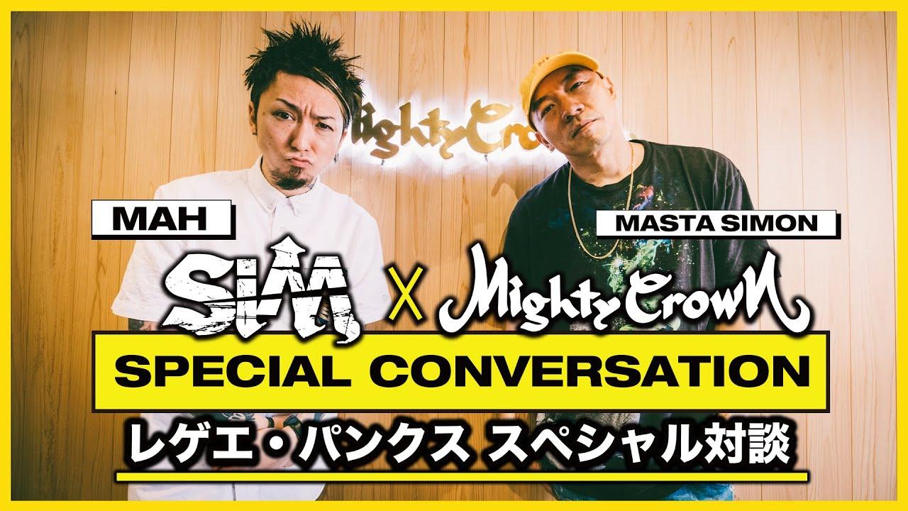 MAH from SiM x MASTA SIMON from MIGHTY CROWN レゲエ・パンクス!スペシャル対談 SPECIAL CONVERSATION