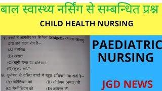 Child health nursing mcq| Nursing exam golden points| CHN